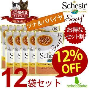 シシア キャット スープ ツナ&パパイヤ 85g 12袋セット(猫の日) / キャンペーン|nekobatake