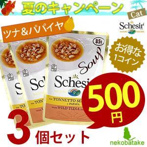 シシア キャット スープ ツナ&パパイヤ 85g 3個 (夏のキャンペーン)|nekobatake