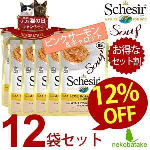 シシア キャット スープ ピンクサーモン&キャロット 85g 12袋セット(猫の日) / キャンペーン|nekobatake