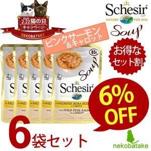 シシア キャット スープ ピンクサーモン&キャロット 85g 6袋セット(猫の日) / キャンペーン|nekobatake