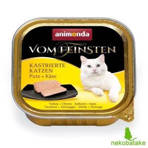 アニモンダ フォムファインステン 避妊去勢 七面鳥とチーズ 100g / 避妊・去勢猫用 一般食|nekobatake