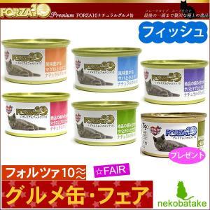 FORZA10 ナチュラルグルメ缶 アソート 6缶セット(フィッシュ) フォルツァ 猫缶 グルメ お得|nekobatake
