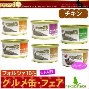 FORZA10 ナチュラルグルメ缶 アソート 6缶セット(チキン) フォルツァ 猫缶 グルメ お得|nekobatake