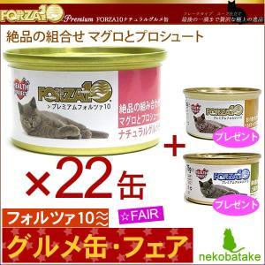 FORZA10 ナチュラルグルメ缶 絶品の組合せ マグロとプロシュート 22缶(+プレゼント缶付き) フォルツァ 猫缶 グルメ お得|nekobatake