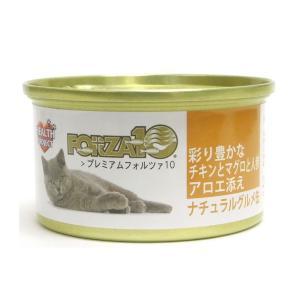 FORZA10 ナチュラルグルメ缶 彩り豊かな チキンとマグロとニンジン アロエ添え 75g キャットフード 一般食|nekobatake