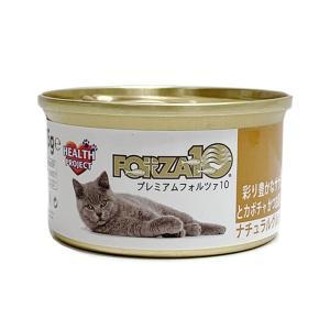 FORZA10 ナチュラルグルメ缶 彩り豊かな ササミとカボチャ かつお節入り 75g キャットフード 一般食|nekobatake