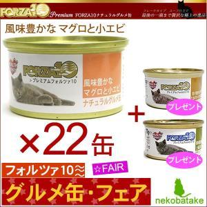 FORZA10 ナチュラルグルメ缶 風味豊かな マグロと小エビ 22缶(+プレゼント缶付き) フォルツァ 猫缶 グルメ お得|nekobatake