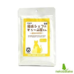 猫舌シェフのすぅ〜ぷ屋さん 黄色のお野菜 / 栄養補完食|nekobatake