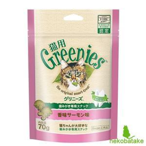 グリニーズキャット 香味サーモン 70g / 猫用おやつ デンタルケア|nekobatake