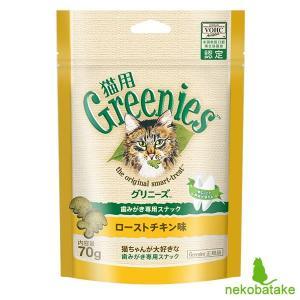 グリニーズキャット ローストチキン味 70g / 猫用おやつ デンタルケア|nekobatake