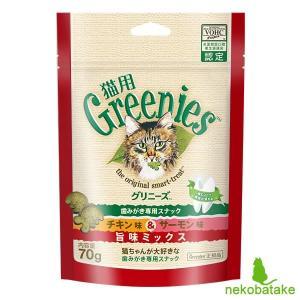 グリニーズキャット チキン味&サーモン味 70g / 猫用おやつ デンタルケア|nekobatake
