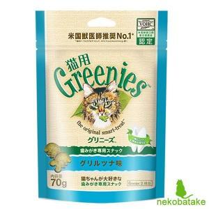 グリニーズキャット グリルツナ味 70g / 猫用おやつ デンタルケア|nekobatake