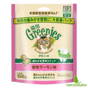グリニーズキャット 香味サーモン味 156g / 猫用おやつ デンタルケア|nekobatake
