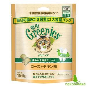 グリニーズキャット ローストチキン味 156g / 猫用おやつ デンタルケア|nekobatake