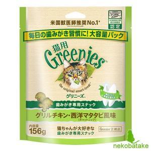 グリニーズキャット グリルチキン・西洋マタタビ風味 156g / 猫用おやつ デンタルケア|nekobatake
