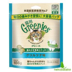 グリニーズキャット グリルツナ味 156g / 猫用おやつ デンタルケア|nekobatake