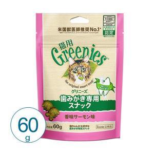 グリニーズキャット 香味サーモン味 60g / 猫用おやつ デンタルケア|nekobatake