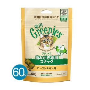グリニーズキャット ローストチキン味 60g / 猫用おやつ デンタルケア|nekobatake
