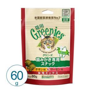グリニーズキャット チキン味&サーモン味 旨味ミックス 60g / 猫用おやつ デンタルケア|nekobatake