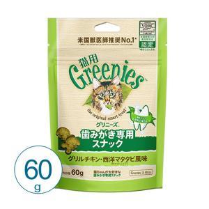 グリニーズキャット グリルチキン・西洋マタタビ風味 60g / 猫用おやつ デンタルケア nekobatake