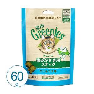 グリニーズキャット グリルツナ味 60g / 猫用おやつ デンタルケア|nekobatake