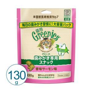 グリニーズキャット 香味サーモン味 130g / 猫用おやつ デンタルケア|nekobatake