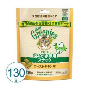 グリニーズキャット ローストチキン味 130g / 猫用おやつ デンタルケア|nekobatake