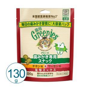 グリニーズキャット チキン味&サーモン味 旨味ミックス 130g / 猫用おやつ デンタルケア|nekobatake
