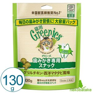 グリニーズキャット グリルチキン・西洋マタタビ風味 130g / 猫用おやつ デンタルケア|nekobatake
