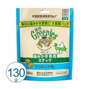 グリニーズキャット グリルツナ味 130g / 猫用おやつ デンタルケア|nekobatake