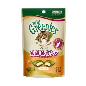グリニーズキャット 皮膚・被毛ケア チキン味 30g / 猫用おやつ|nekobatake