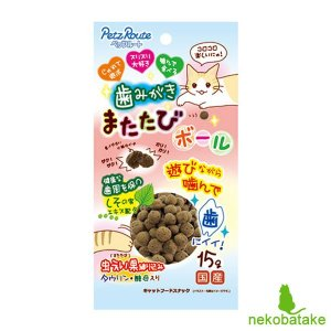 歯磨きまたたびボール 15g キャットフード 猫用おやつ nekobatake