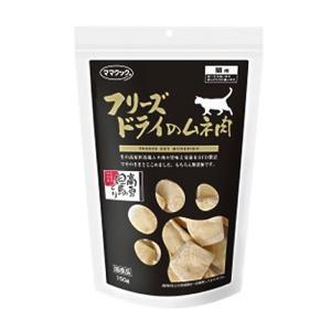 フリーズドライのムネ肉 150g 正規品 キャットフード 猫用おやつ|nekobatake