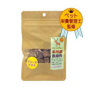 フリーズドライ 鹿 赤身肉 10g / 猫用おやつ|nekobatake