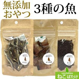 ねこばたけ 無添加おやつ 3種の魚セット 国産 完全無添加 猫用 おやつ|nekobatake