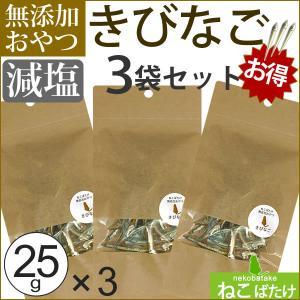ねこばたけ 無添加おやつ きびなご 30g 3袋セット / 減塩 猫用おやつ nekobatake