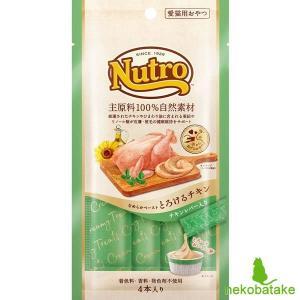 ニュートロ とろけるチキン チキンレバー入り 4本入り / 猫用おやつ Nutro|nekobatake