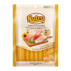 ニュートロ とろけるチキン&サーモン 20本入り / 猫用おやつ Nutro|nekobatake