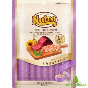 ニュートロ とろけるツナ&エビ 20本入り / 猫用おやつ Nutro|nekobatake