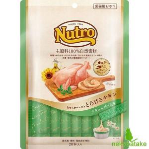 ニュートロ とろけるチキン チキンレバー入り 20本入り / 猫用おやつ Nutro|nekobatake