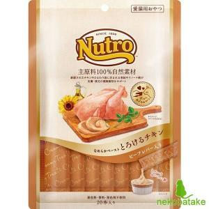 ニュートロ とろけるチキン ビーフレバー入り 20本入り / 猫用おやつ Nutro|nekobatake