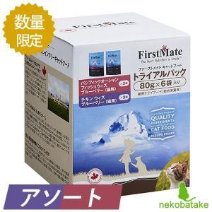 ファーストメイト トライアルパック アソート / 猫用総合栄養食 全年齢対応|nekobatake