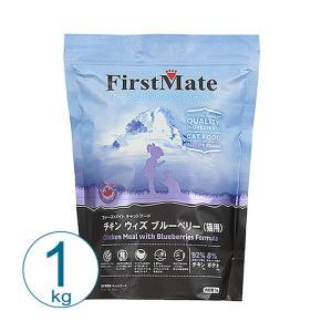 ファーストメイト キャット チキン ウィズブルーベリー 1kg キャットフード 総合栄養食|nekobatake