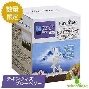 ファーストメイト トライアルパック チキン / 猫用総合栄養食 全年齢対応|nekobatake