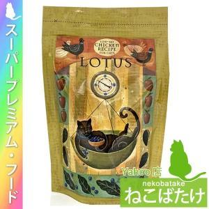 ロータス キャット ローファット チキンレシピ 300g キャットフード 肥満傾向の成猫 シニア猫 総合栄養食 カナダ nekobatake