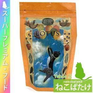 ロータス キャット キトン チキンレシピ 300g キャットフード 幼猫 妊娠期 授乳期 総合栄養食 カナダ nekobatake