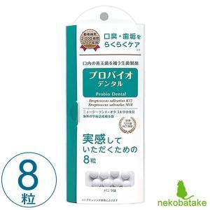 プロバイオ デンタル PET 8粒 / 猫用サプリメント 口腔ケア お試し|nekobatake