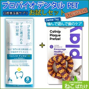 プロバイオ デンタル PET お試しセット プレッツェル / 猫用 デンタルケア nekobatake