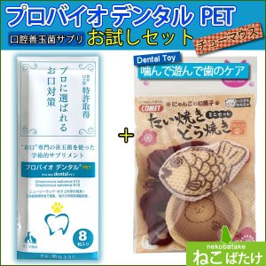 プロバイオ デンタル PET お試しセット たい焼き&どら焼きミニ / 猫用 デンタルケア nekobatake