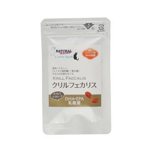 クリルフェカリス 35粒 猫用サプリメント DHA・EPA 乳酸菌 カントリーロード|nekobatake